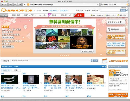 写真:画像3:NHKの番組を見られる「NHKオンデマンド」。放送から2週間以内の番組が対象となる見逃し見放題パック」と、それ以降の番組から選ばれた番組が見られる「特選見放題パック」の2種類がある。それぞれ945円。パソコン・タブレット・スマートフォンのウェブブラウザーから利用