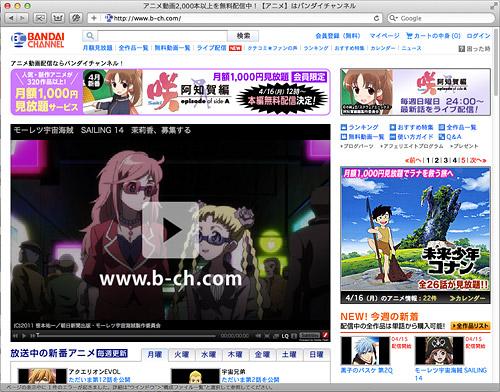 写真:画像2:バンダイが運営する「バンダイチャンネル」。同社が強いアニメを軸に、月額1000円で6000以上の番組が見放題。パソコン・タブレット・スマートフォンのウェブブラウザーから利用