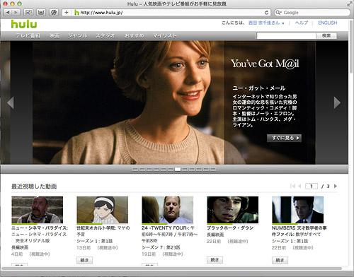 写真:画像1:ハリウッド発の映画・ドラマを中心に見られる「Hulu」。利用料金は月額980円。コンテンツ提供元にテレビ東京が加わり、ラインナップがさらに強化された