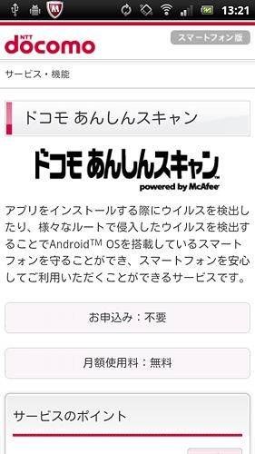 写真:画像5:NTTドコモが無償提供している「ドコモ あんしんスキャン」。同社のアンドロイド・スマートフォンに、マカフィー社の「ウイルススキャン・モバイル」をインストールして利用できる。導入は「dメニュー」の「サービス一覧(一覧を見る)」から