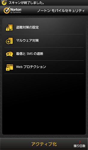 写真:画像4:シマンテックのアンドロイド用セキュリティーアプリ「ノートン モバイルセキュリティ」(1年版2980円)。偽アプリを防止するため、あえて自社のサーバーから直接ダウンロードしてインストールさせる仕組みになっている。正式版として利用するには、店頭パッケージか同社直販サイトで購入できるシリアル番号が必要