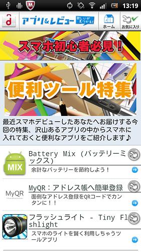写真:画像3:NTTドコモのサービス「dマーケット」内にある「アプリ&レビュー」では、グーグル・プレイから入手可能なアプリを多数紹介している。ドコモ側で動作確認をしているため、不正アプリが取り上げられる可能性は低め(ゼロではない)