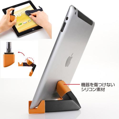 写真:画像2:サンワサプライの「タブレットPC用クリーニングスプレー付スタンド PDA—TABCD2」(標準価格2730円)。スタンドとして利用中には使わないポーチを紛失しないようにしたい