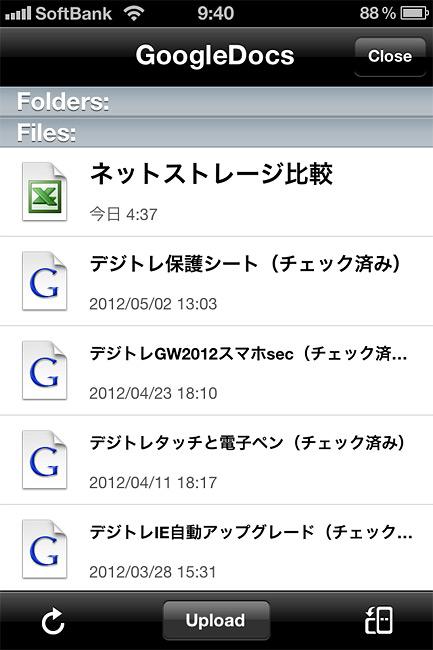 写真:画像6:多数のオンラインストレージ・サービスに対応するファイル管理アプリ「GoodReader for iPhone」(Good.iWare製。450円)。グーグル・ドキュメントのサーバー設定で、グーグル・ドライブに接続できた