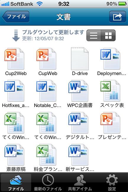 写真:画像5:マイクロソフト純正のiPhone版スカイドライブ・アプリ「SkyDrive」(無料)。サーバー上のファイルの参照や共有などが行える
