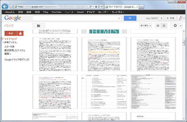 写真:画像3:インターネット・エクスプローラー9で「グーグル・ドライブ」サーバーの自分の領域にアクセスしているところ。データだけでなく表示も「グーグル・ドキュメント」のものを引き継いでいる。写真だけでなく、文書ファイルやPDFファイル、グラフィックス・ファイルなどもサムネール表示できる