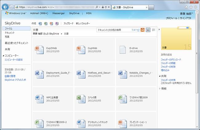 写真:画像1:インターネット・エクスプローラー9で「スカイドライブ」サーバーの自分の領域にアクセスしているところ。一般の書類はアイコンで表示されるが、写真はサムネールが表示される。既存ユーザーは、画面左の「容量の管理」から、無料容量を25ギガバイトに増やしておこう