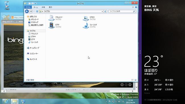 写真:画像3:ウィンドウズ8リリース・プレビューの画面。「ビルド8400」というバージョン。基本操作や画面構成は2月のコンシューマー・プレビュー(ビルド8250)と大きく違わないが、複数の画面で表示する際の使い勝手が向上するなど、機能のブラッシュアップが進んでいる。また、従来のデスクトップ画面の表示にメトロと同様の平坦でシンプルなデザインが取り込まれるなど、細かな変化も多い
