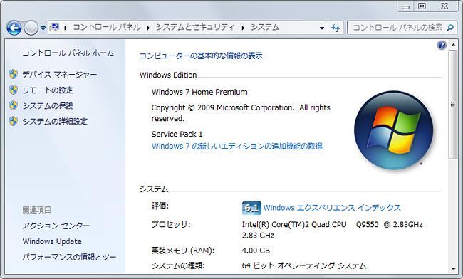 写真:画像2:ウィンドウズ7のエディションを確認できる「システム」。上段の「コンピューターの基本的な情報の表示」以下に表示される