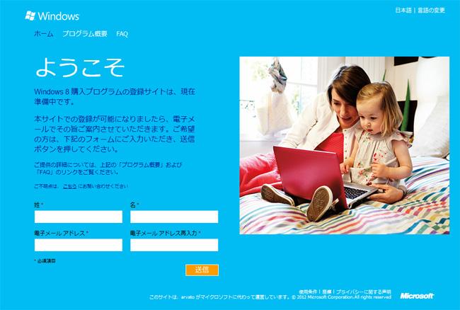 写真:画像1:ウィンドウズ8優待購入プログラムのウェブサイト。現在は正式サービス前の事前登録用のページになっている。「概要」と「FAQ」のページを参照可能