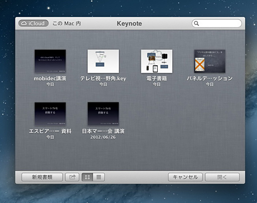 写真:画像7:「Documents in the Cloud」。iCloud対応のアプリケーションで文書を共有し、マック・iOS機器同士でデータ共有をする。文字で書くと難しそうだが、自動で行われるのでとても簡単