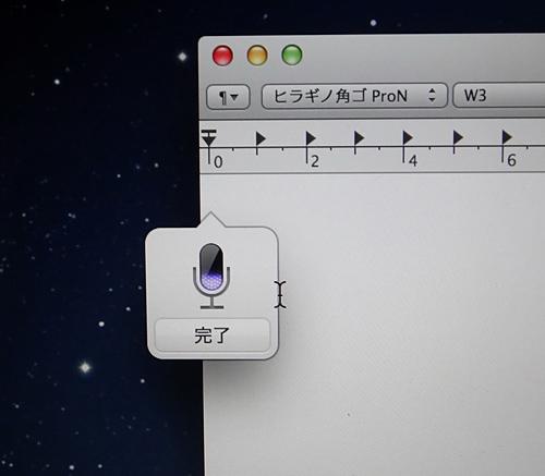 写真:画像6:「音声入力」機能。文字入力ができる場所すべてで利用可能。標準設定では、「fn」キーを2回押すとオンになり、もう一度押すと認識が終了する