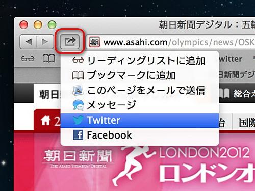 写真:画像4:色々なアプリケーションに追加された「共有」用アイコン(赤枠部分)。このマークをクリックすると、色々なサービスに情報を「つなぐ」ことができるようになる