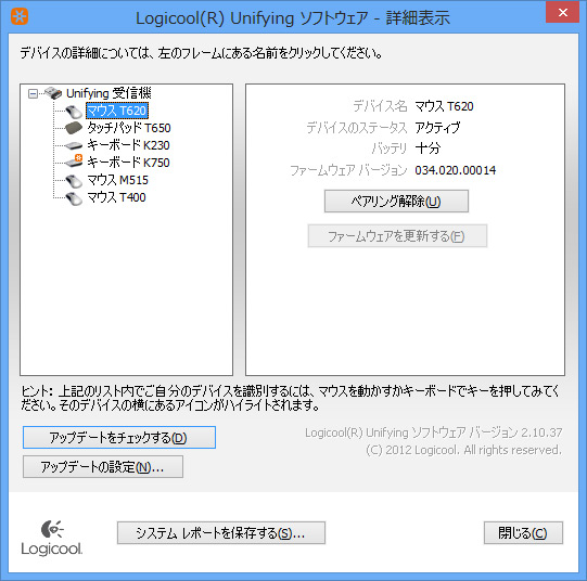 写真:画像5:ロジクールの無線アダプター「Unifyingレシーバー」には、一つにつき6台までの同社対応製品を登録できる。追加登録には「Unifyingソフトウェア」を使う
