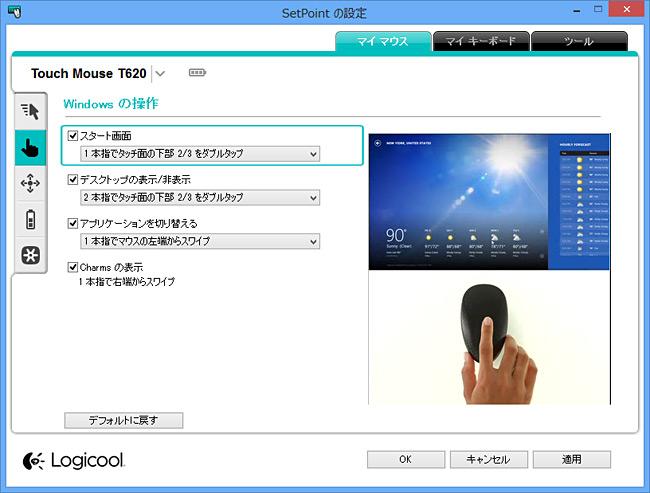 写真:画像4:設定ソフト「SetPoint」の画面。登録済みのマウスやキーボードの設定を細かく調整できる。ウィンドウズ8のパソコンに対応製品を接続すると、ソフトのダウンロードをうながす画面が表示され、簡単にインストールできる。複数の製品を接続する場合でも、インストールが必要なのは最初だけ