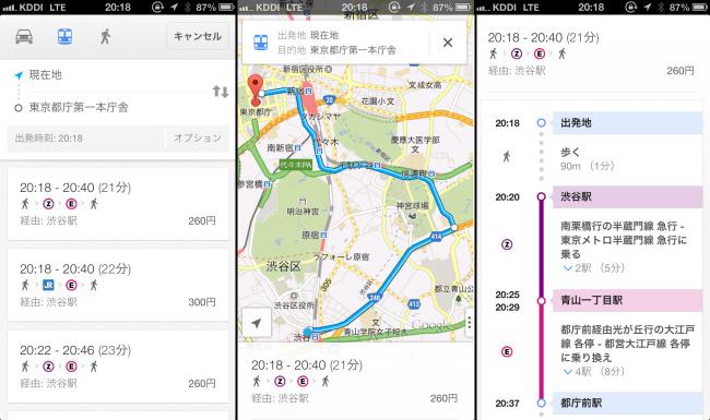 写真:画像6:画像5の検索経路を鉄道(公共交通機関)に切り替えた。出発時刻は検索時点になるが、変更も可能。移動時間のほか、乗り継ぎの有無や料金もわかる(左)。項目を選ぶと地図表示になるのは共通(中)。情報シートにタッチして上にスライドすると、詳細な移動法を確認できる(右)