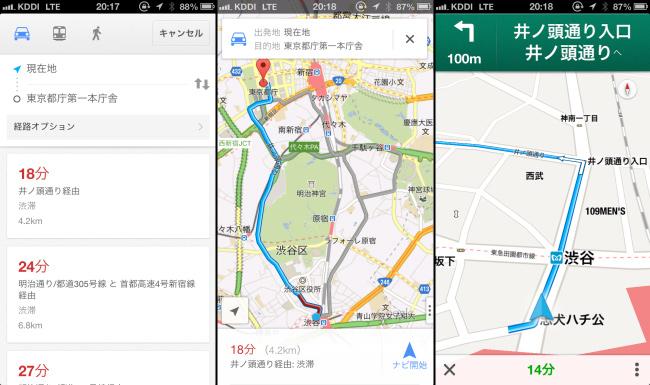 写真:画像5:「現在地」(JR渋谷駅)から、東京都庁(東京都新宿区)への経路を調べた(左)。基本は車の経路に設定されていて、赤い時間表示は渋滞していることを示す。候補の一つを選ぶと地図上に経路が表示される(中)。情報シート右下の「ナビ開始」をタッチすれば、実際の移動に追従するナビ画面に切り替わる(右)。ナビが行えない場合は移動に追従しない「ガイド」表示になる