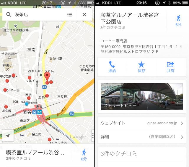 写真:画像3:渋谷駅で「喫茶店」を検索したところ、周囲の店舗が赤丸でマーキングされ、画面下部には情報シートが表示された(左)。情報シートにタッチして上にスライドすると、店舗情報や口コミ情報などを確認できる(右)。情報に通話ボタンがあれば、タッチして電話がかけられる