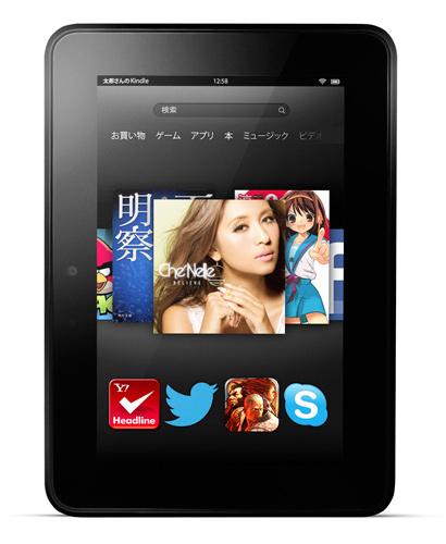 写真:Kindle Fire HD(アマゾン・ジャパン)。16GBモデル1万5800円から(提供:アマゾン ジャパン)