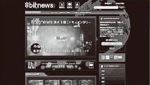 写真:8bitNewsのウェブサイト。既存サービスを巧みに組み合わせ、パブリックアクセスを提供する場として、市民ジャーナリストの参加を呼びかけている