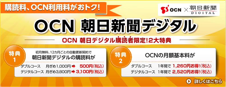 OCN OCN 