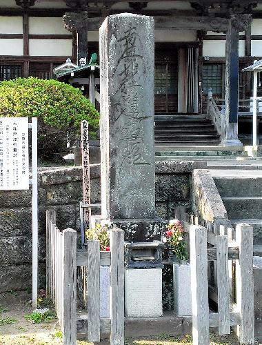 千葉県茂原市の鷲山寺にある供養塔。九十九里浜の南部の村々の被害を伝える。2150人余りが津波の犠牲になったと刻まれている=鷲山寺提供