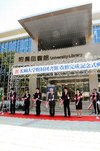 写真:付属図書館の改修完成を祝ってテープカットをする片峰茂・長崎大学長(中央)ら=長崎市文教町