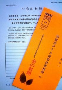 写真:いじめの早期発見を願って、別府市PTA連合会が中学1年生に出す「命の封筒」