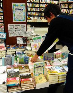 写真:書店で始まった「司書が選ぶイチオシ本」フェア=さいたま市浦和区の須原屋本店