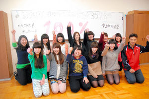 写真:全員が合格を決め、学校に集まってみんなで喜び合った=東吾妻町原町