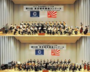 写真:全国大会行きを決めた創価グロリア吹奏楽団(上)と3年連続で全国大会行きを決めた東京隆生吹奏楽団=全日写連会員の塩谷一郎さん撮影