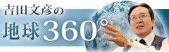 吉田文彦の地球360°