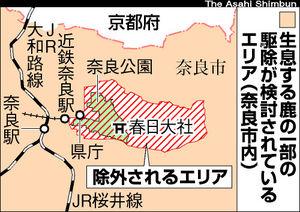 図:鹿の一部の駆除が検討されているエリア