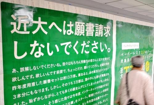 写真:大々的に「願書請求しないで」と訴える近畿大のポスター=7日、大阪市北区のJR大阪駅