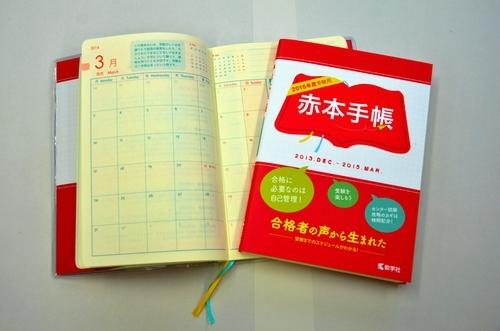 写真:「赤本手帳」で計画的な受験準備を後押し