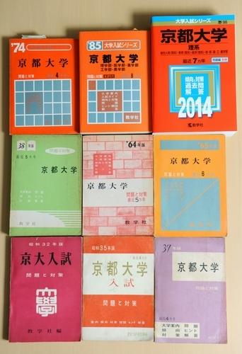 写真:歴代の「赤本」。表紙は赤ばかりではない=京都市左京区の世界思想社教学社、戸村登撮影