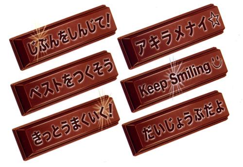 写真:キットカット応援メッセージ:「ネスレ キットカット ミニ 受験応援メッセージパック」に刻印された応援メッセージ。文言13種類に幸運の「シークレット」模様が2種類用意されている