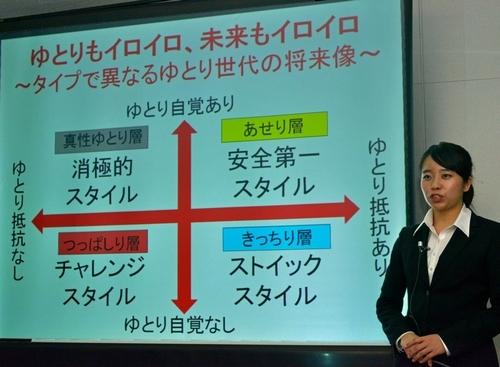 写真:「ゆとり世代」と呼ばれる自分たちの特徴を四つの類型に分けて分析した=6日、東京・銀座