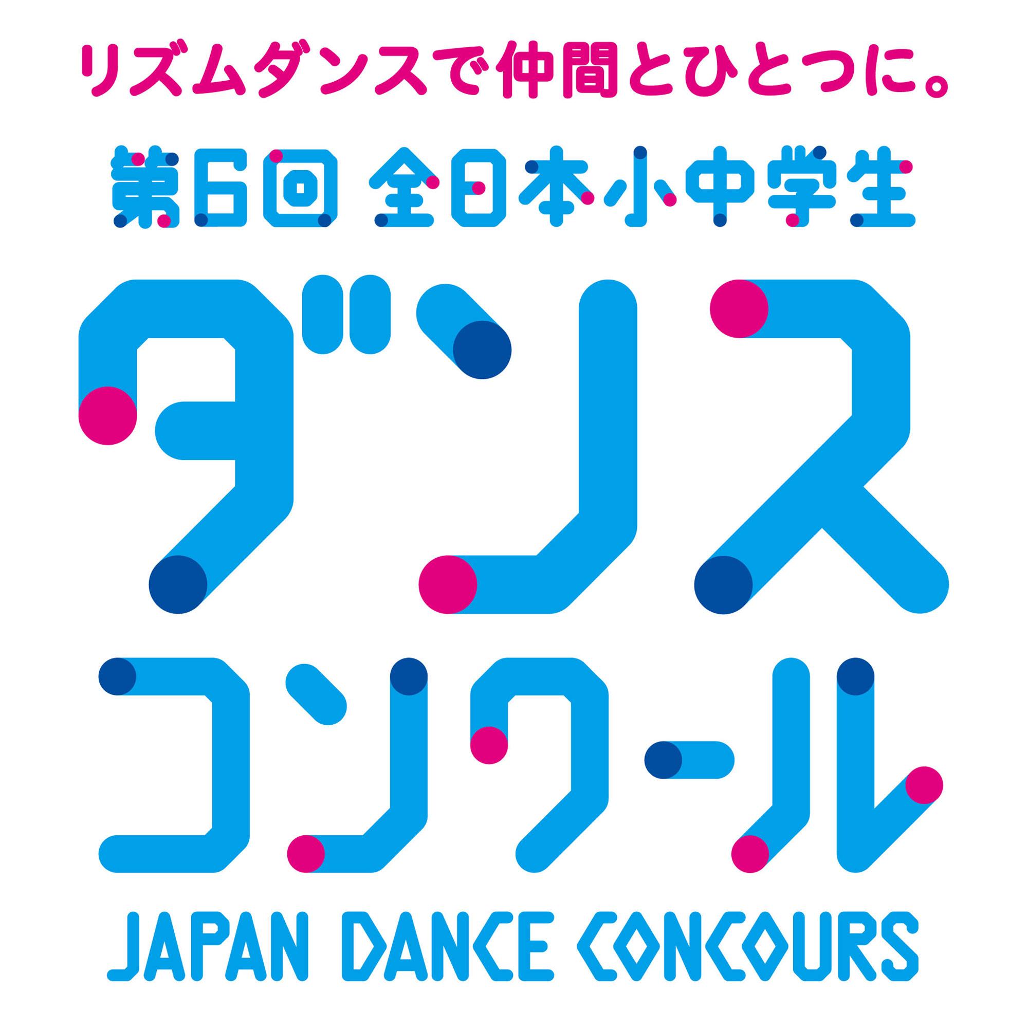 全日本小中学生ダンスコンクール...