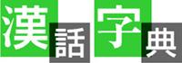 漢話字典 - 教育