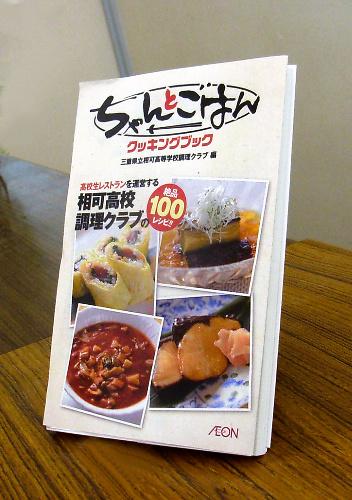 写真:相可高校調理クラブのレシピを収めた本