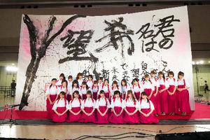 書道パフォーマンスの作品を披露する乃木坂46=ソニー・ミュージックレコーズ提供