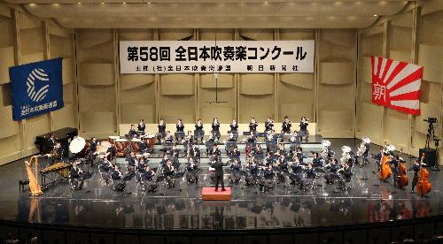 第58回全日本吹奏楽コンクール
