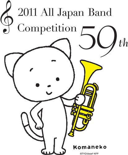 画像:こまねこ:第59回全日本吹奏楽コンクールの大会応援キャラクター「こまねこ」