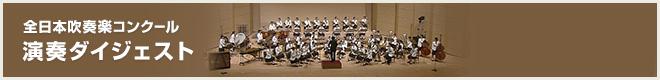 全日本吹奏楽コンクール演奏ダイジェスト