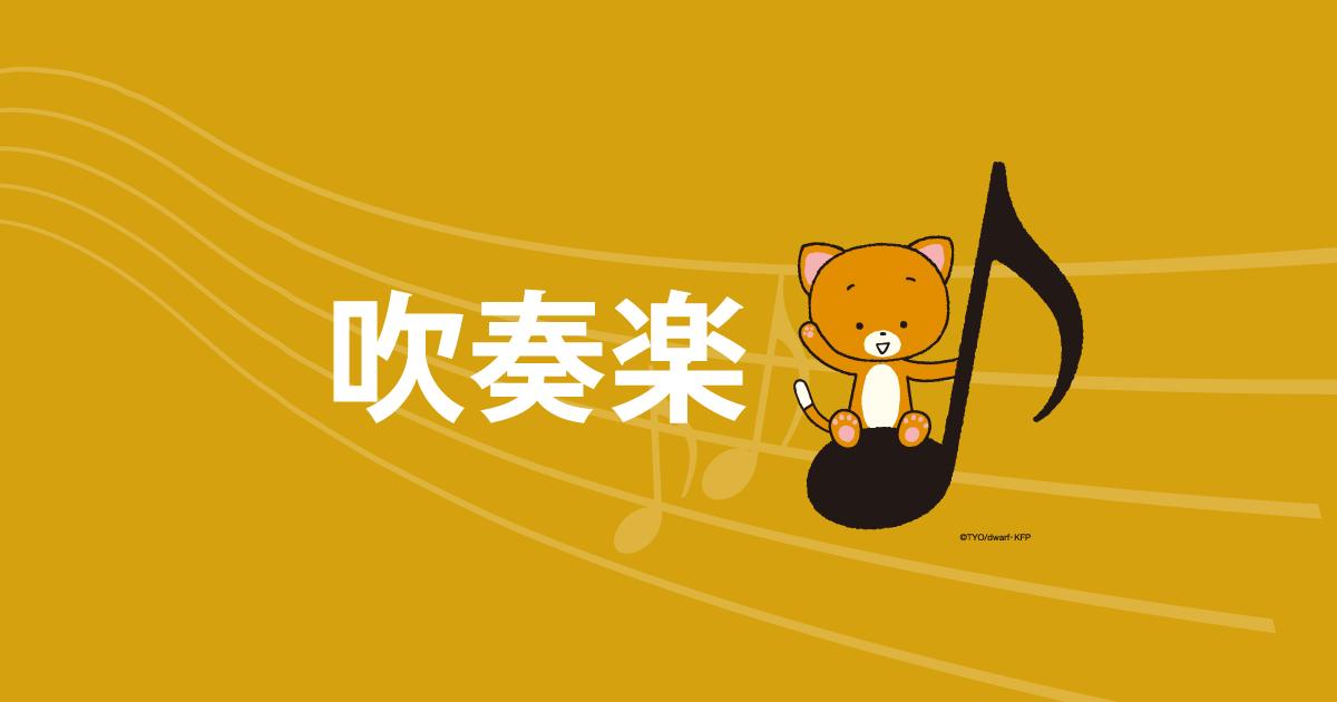 課題 曲 コンクール 音源 吹奏楽 2020