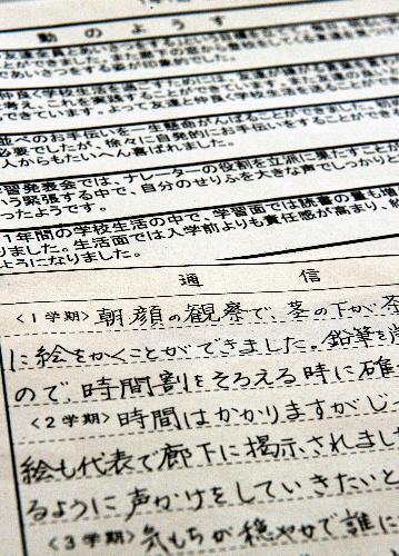 写真:手書きで書かれた所見(手前)とパソコンで打ち込まれた所見