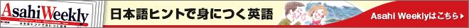 Asahi Weekly はこちら