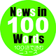 News in 100 Words