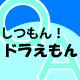 Shitsumon! Doraemon